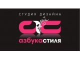 Логотип Азбука Стиля Студия дизайна