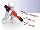 "Логотип ООО ""БУГАЛТЕРИЯ. НАЛОГИ. ПРАВО"""