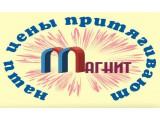 """Логотип магазин """"МАГНИТ"""" (ИП Попов М.Н.)"""