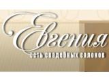 Логотип Евгения, свадебный салон