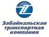Логотип Забайкальская транспортная компания