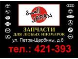 Логотип Small JAPAN
