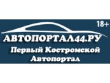 Логотип AVTOPORTAL44.RU
