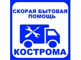 Логотип Ремонт стиральных и посудомоечных машин  в Костроме