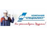Логотип Специалист