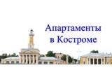 Логотип Апартаменты в Костроме посуточно